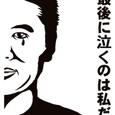 20060124horiemon_naku