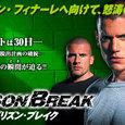20070123_prison_break