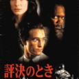 20100522_a_time_to_kill